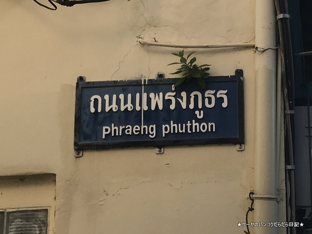 1905 Heritage Corner bangkok old city (17)