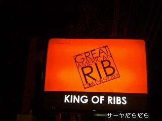 20100330 american rib 2