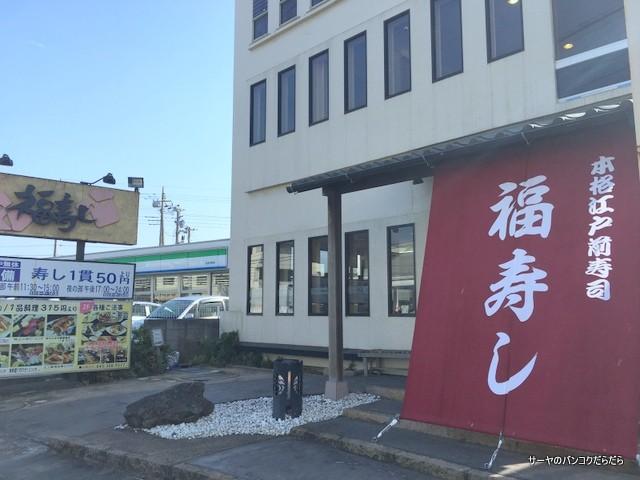 福寿し 勝田台 (1)