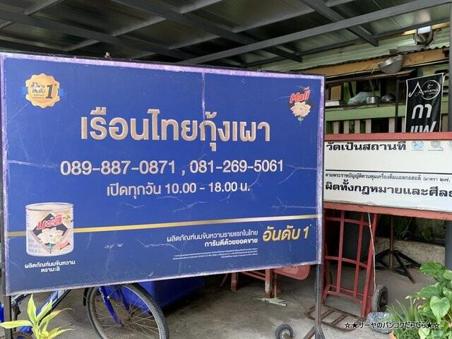 Ruan Thai shrimp ルアンタイシュリンプ アユタヤ エビ (3)