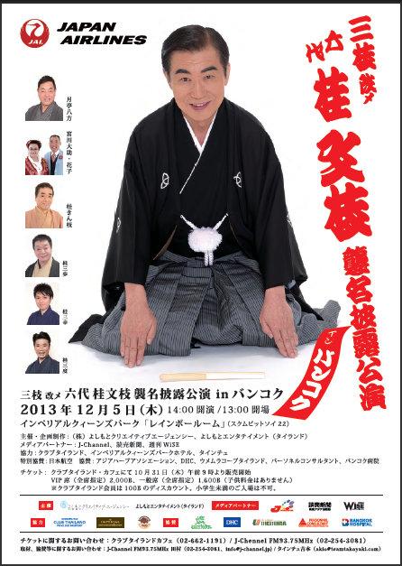 桂三枝 バンコク 公演 吉本 お笑い 世界のナベアツ