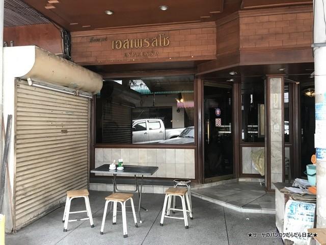 eaperesso chonburi 老舗 カフェ チョンブリ (1)