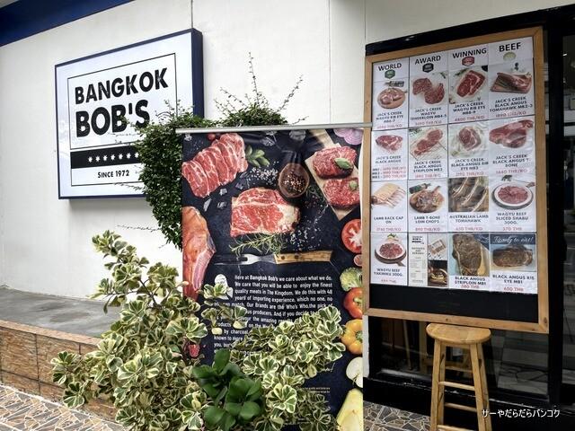 Bangkok Bobs バンコクボブズ 肉 プラカノン (8)