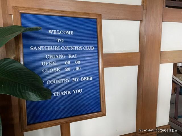 サンティブリー  Santiburi Country Club Chiangrai (1)