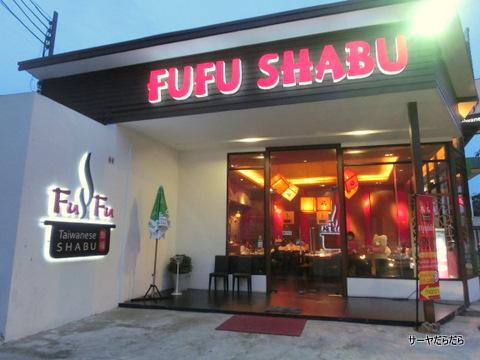 FU FU taiwanese Shabu