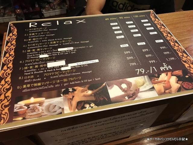 tiger massage トンロー バンコク タイ古式マッサージ (3)