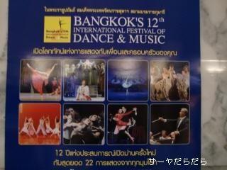 20101024 Bangkok Dance & Music Festival 1