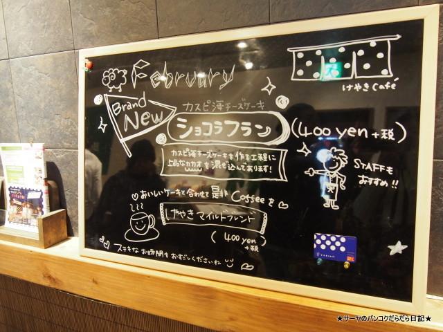 けやき cafe 南区馬渡 熊本 KUMAMOTO