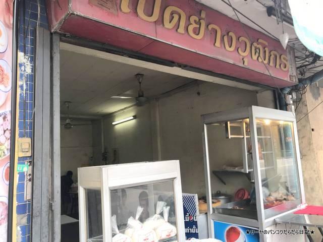 petyang vathikorn ペットヤーン バミー あんかけ タイ食堂 (7)