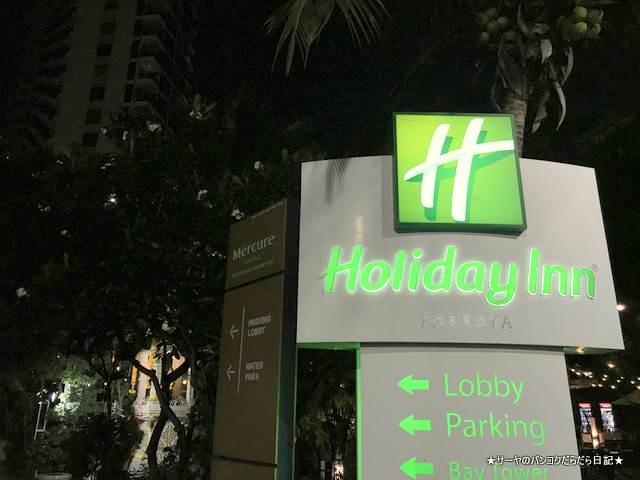 Holiday Inn Pattaya ホリデイイン パタヤ