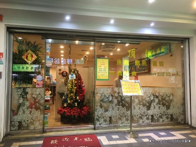 頂翅魚翅餐廳 台北 ふかひれ 美味しい Taipei