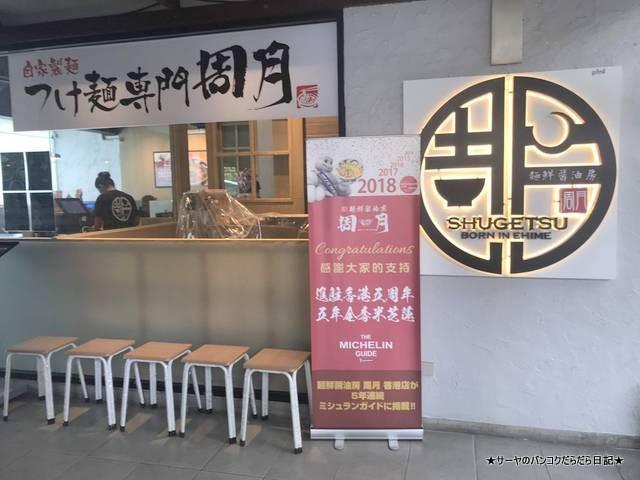 shugetsu つけ麺専門 周月 tsukemen ラーメン (2)
