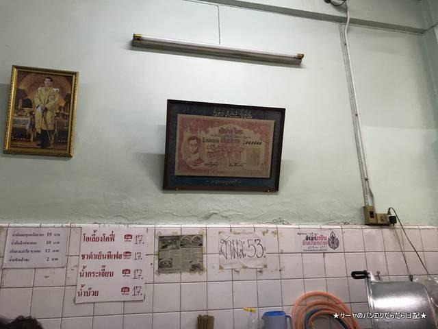 Sri Yan Beef Ball ルークチン シリヤーン 創業50年 (2)
