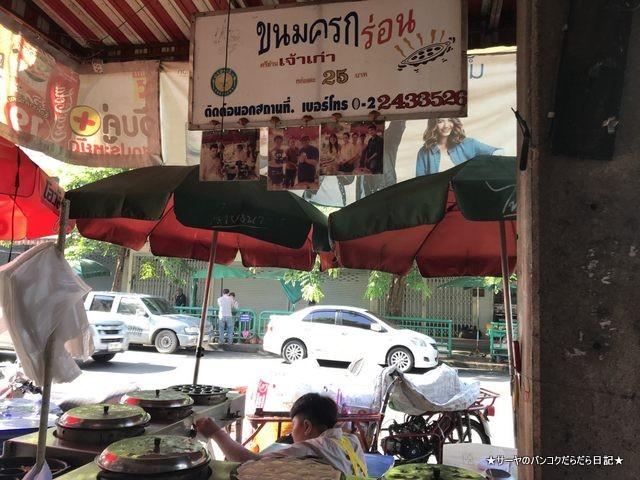 Sriyan Newmon Nomsod 旧市街 カノムクロック (1)