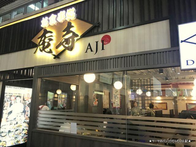 ajidining 庵寺 エカマイ バンコク 和食 日本料理 (2)