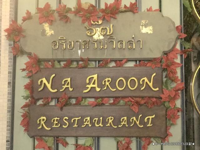 Na Aroon タイ料理レストラン 築100年 一軒家 nana (2)