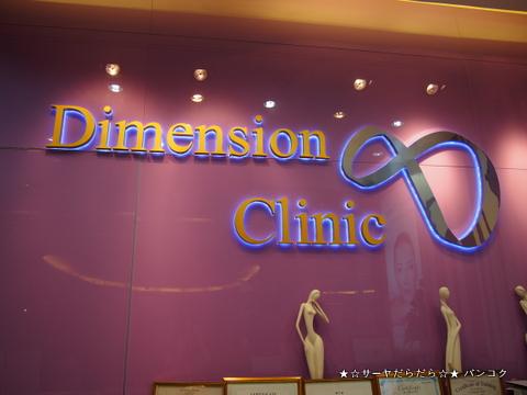 Dimension Clinic キレーション バンコク