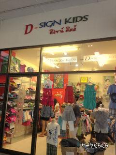 20120225 d-sign kids 1