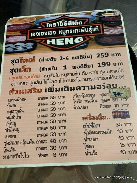 ムーカタ ヘンヘンコラート バンコク タイ料理 B級グルメ (5)