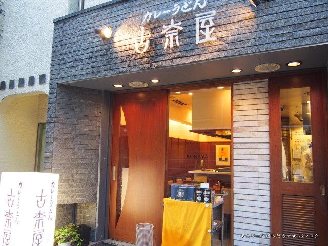 巣鴨地蔵通り 商店街 サーヤ 東京
