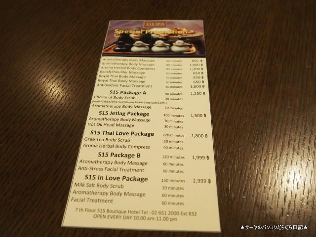 S15 Hotel Bangkok 便利 (5)