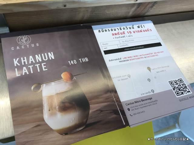 ナイトロコールドブリュー nitro coffee バンコク ekamai (7)