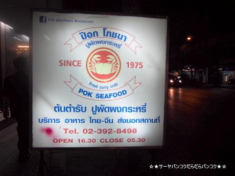 POK SEAFOOD bangkok