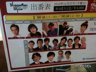 20101227 shinagawa 1