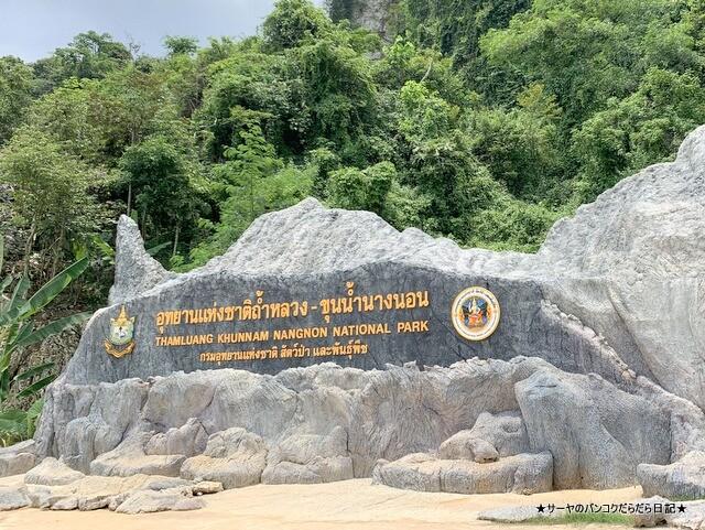タムルアン洞窟 チェンライ CAVE (19)