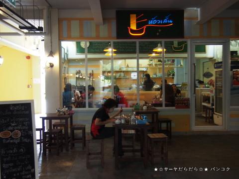 ピカデリー バンコク オンヌット Pickadaily Bangkok