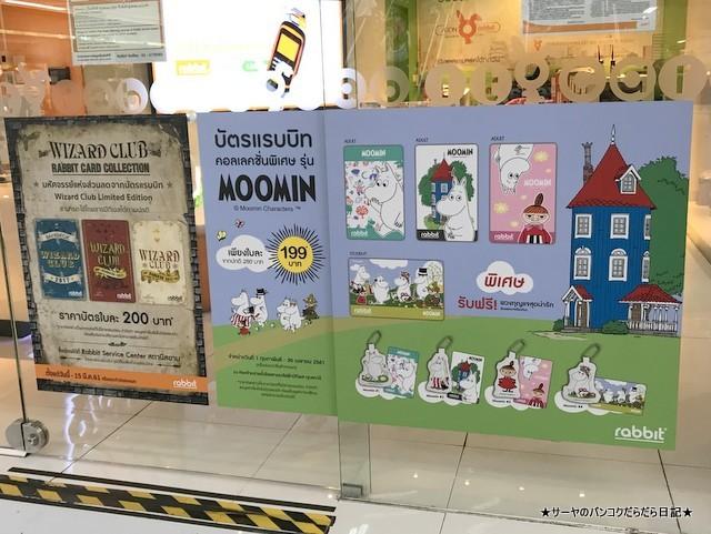 rabbit card ムーミン ミー moomin (2)
