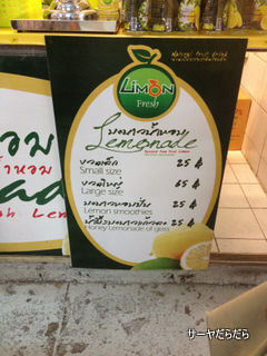 20120223 lemonade 3