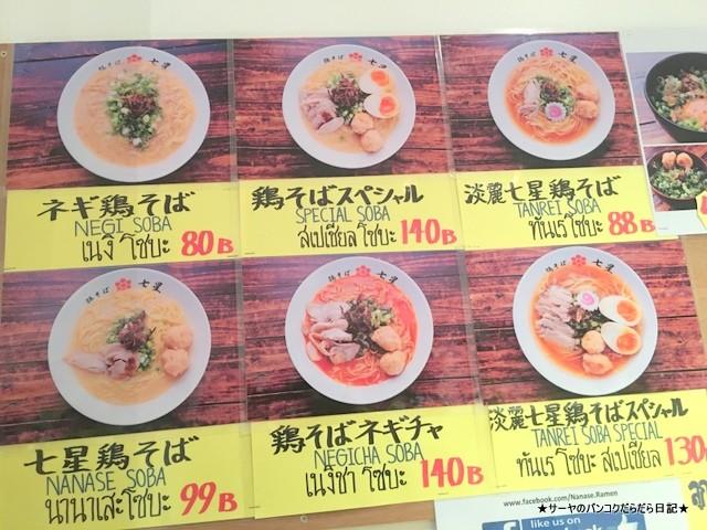 七星 ラーメン バンコク 白湯 (1)