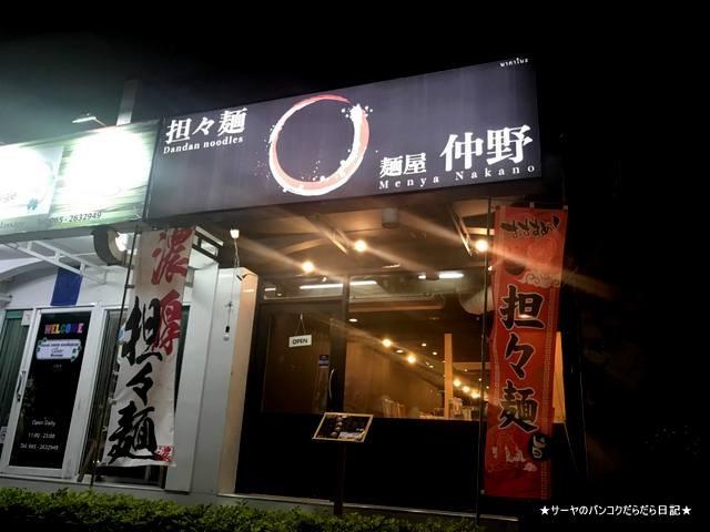 勝浦坦々麺 バンコク サーヤ 仲野 NAKANO RAMEN (1)