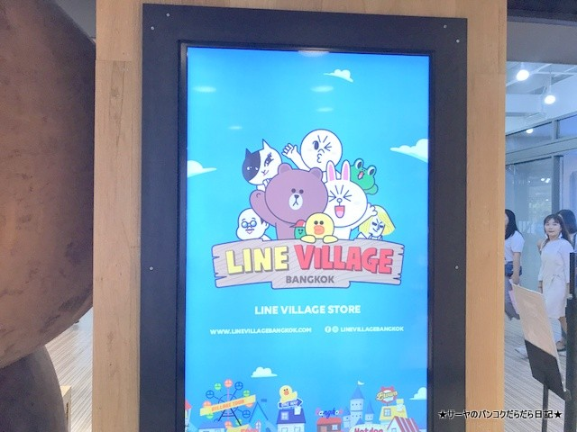 LINE Village ライン コニー ブラウン サイアム (4)