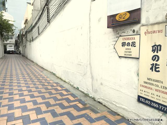 卯の花 unohana bangkok 豆腐 納豆 豆乳 (6)