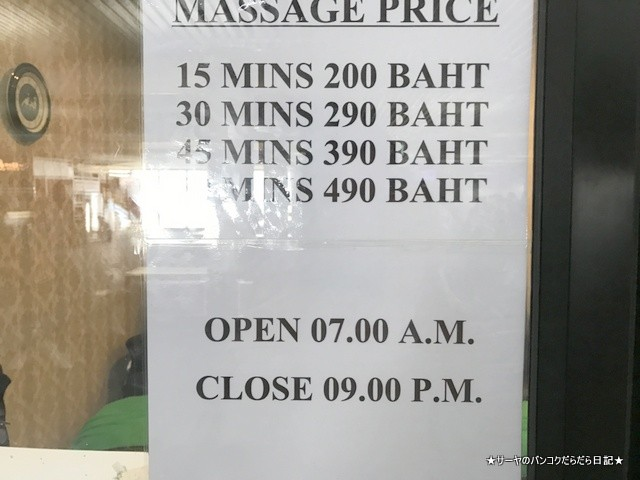 ドンムアン massage Donmueang Airport (3)