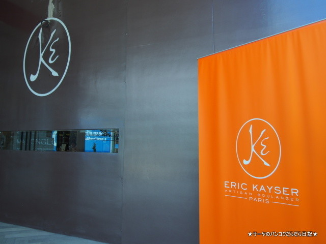 Maison Eric Kayser メゾンカイザー バンコク サーヤ