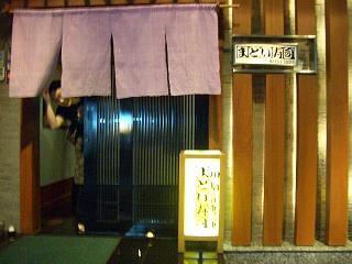 20070203 まとい寿司 1