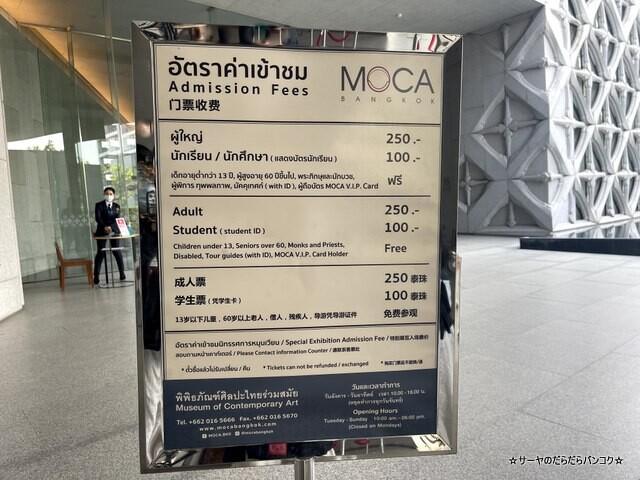 バンコク現代美術館 MOCA Museum of Contemporary Art (3)