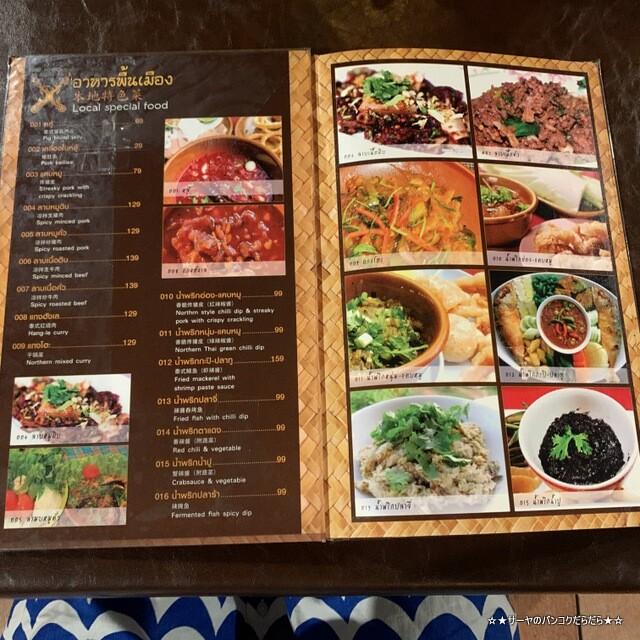 Lu Lam Restaurant チェンライ おすすめ 2020 (6)