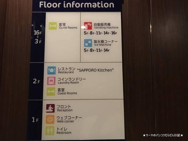イビススタイルズ札幌 北海道旅行 IBIS HOTEL sapporo (8)