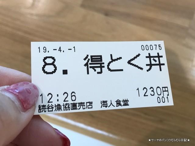 海人食堂 うみんちゅしょくどう 沖縄 読谷 美味しい 安い (9)