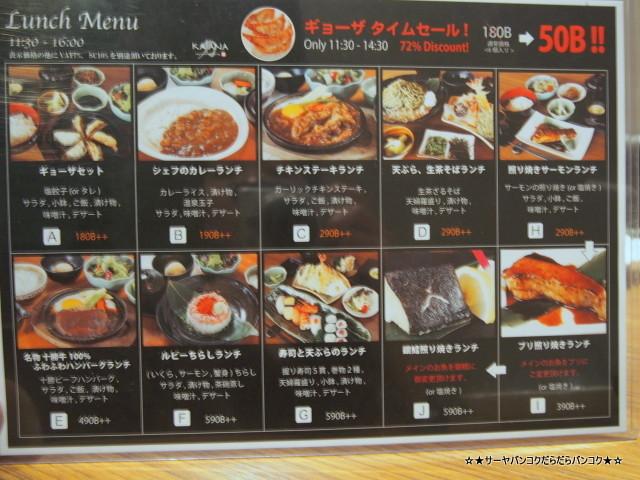 バンコク 刀 日本料理 美味しい (4)