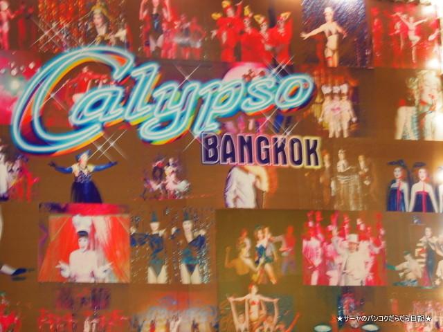 Calypso Cabaret カリプソショー バンコク オカマ
