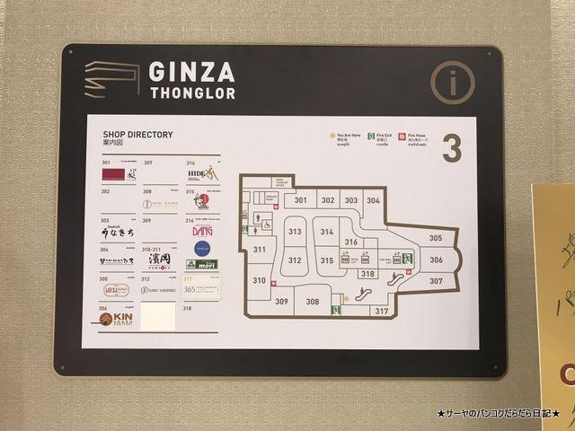 Ginza Thonglor トンロー ニッコー サーヤ バンコク