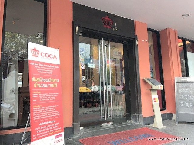 COCA クイッティアオ タイスキ バンコク THAI (1)