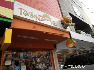 20100315 toon zone 1