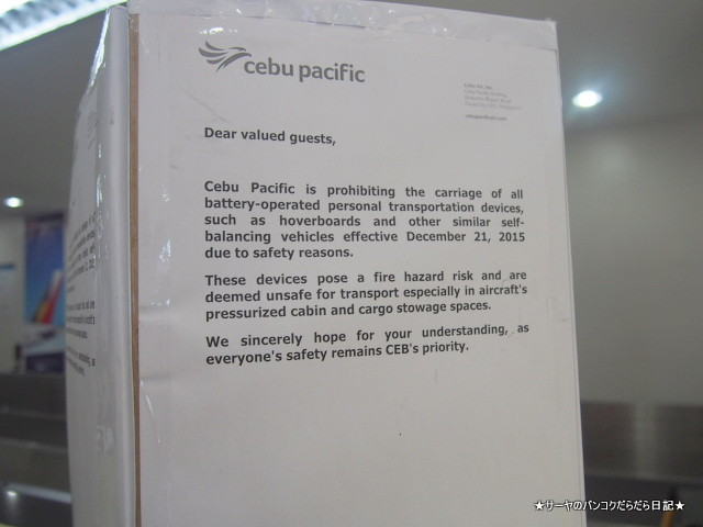 カリボ国際空港 Kalibo International Airport
