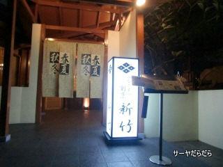 20111202 shintake 1